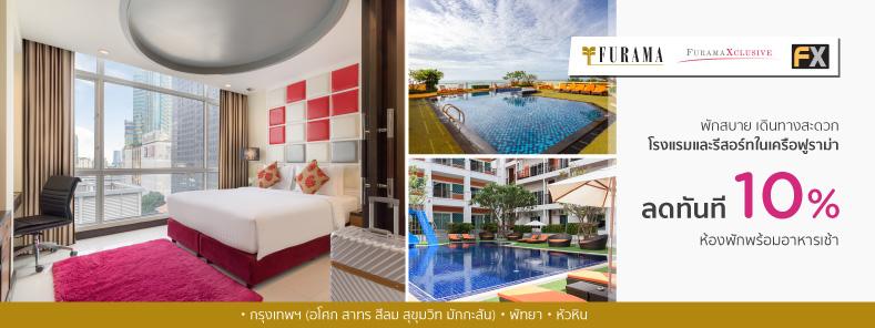 โปรโมชั่นโรงแรมและรีสอร์ทในเครือฟูราม่า (Furama Hotels & Resorts)