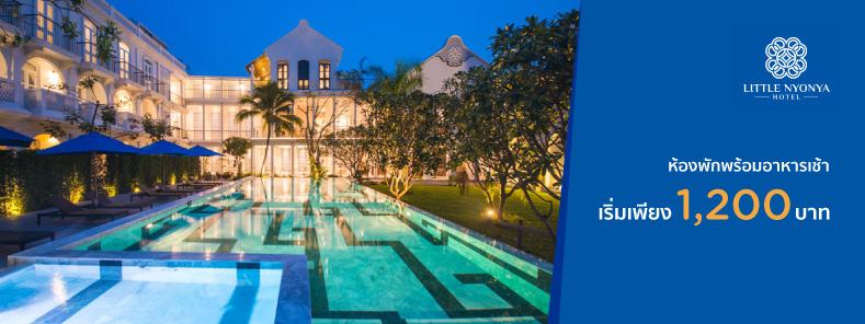 โปรโมชั่นโรงแรมลิตเติ้ล ยอนย่า ภูเก็ต (Little Nyonya Hotel)