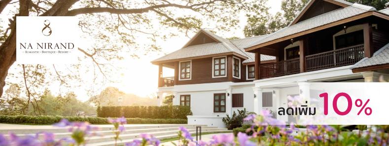 โปรโมชั่นโรงแรม ณ นิรันดร์ โรแมนติก บูทีค รีสอร์ท เชียงใหม่ (Na Nirand Romantic Boutique Resort Chiang Mai)
