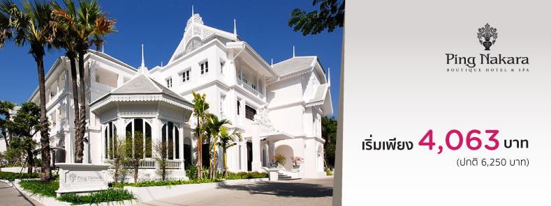 โปรโมชั่นโรงแรม ปิงนครา บูติค แอนด์ สปา เชียงใหม่ (Ping Nakara Boutique Hotel & Spa Chiang Mai)