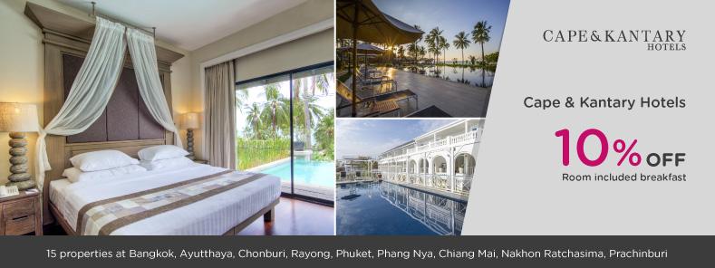 โปรโมชั่นโรงแรมในเครือเคป แอนด์ แคนทารี โฮเทลส์ (Cape & Kantary Hotels)