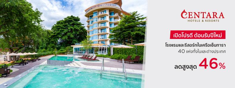 โรงแรมและรีสอร์ทในเครือเซ็นทารา 40 แห่งทั้งในและต่างประเทศ (Centara Hotels & Resorts)