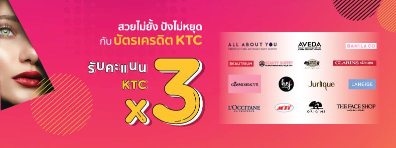Cosmetic X3