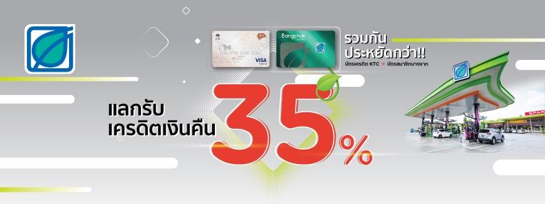 รวมกันประหยัดกว่า!! บัตรเครดิต KTC + บัตรสมาชิกบางจาก แลกรับเครดิตเงินคืน 35%