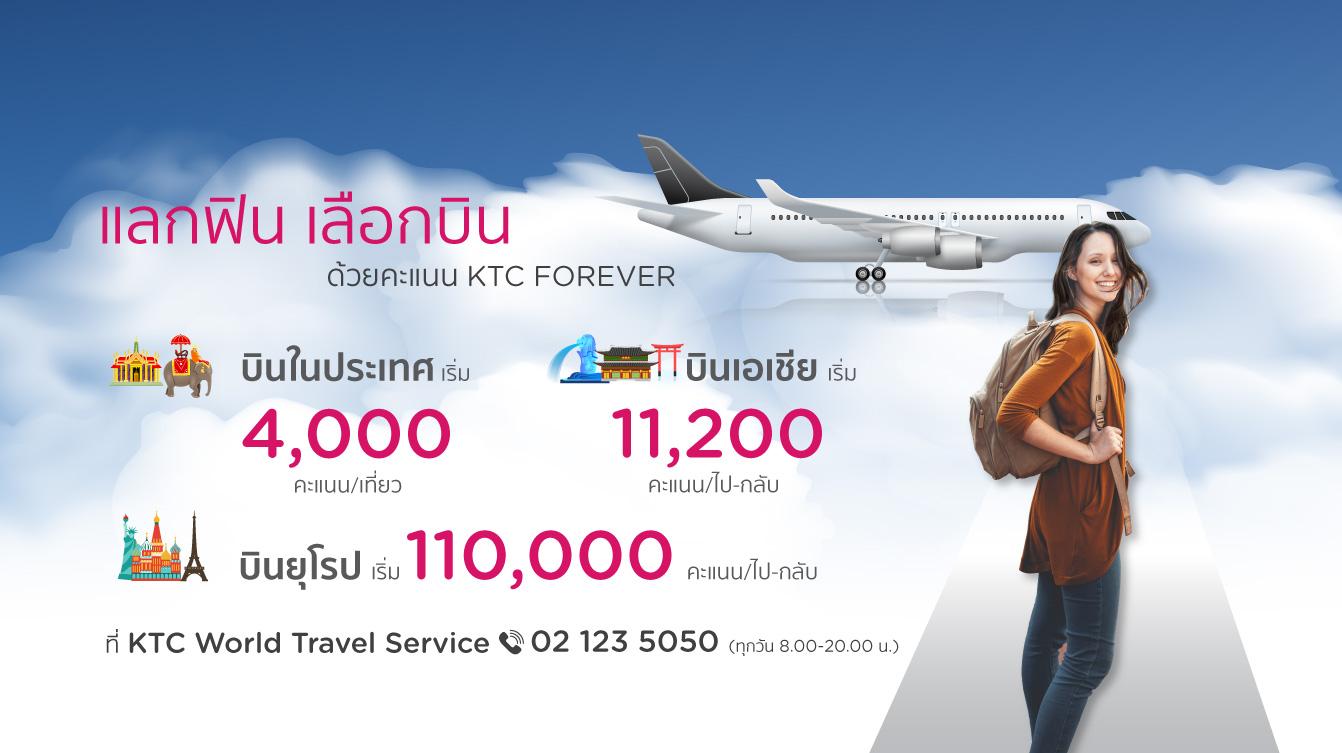แลกตั๋วเครื่องบิน สุดคุ้มด้วยคะแนน KTC FOREVER ที่ KTC World Travel Service
