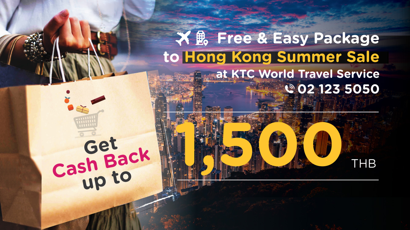 บินเที่ยวช้อปฮ่องกงสุดคุ้ม กับตั๋วเครื่องบินพร้อมที่พักราคาพิเศษ ที่ KTC World Travel Service
