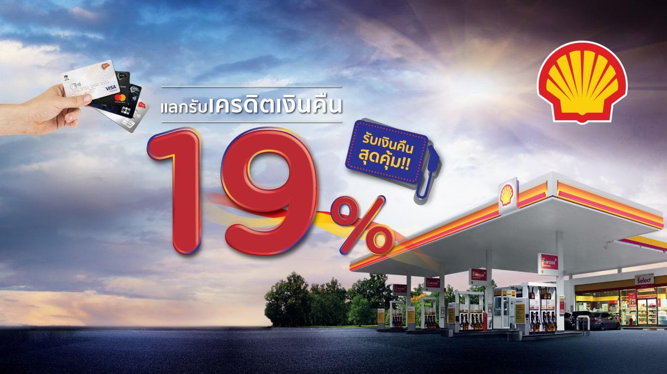 บัตรเครดิต KTC | เติมน้ำมันที่ปั๊ม Shell แลกรับเครดิตเงินคืน 15% + รับคะแนนถึง 5 เท่า