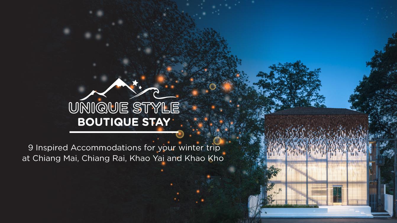 Unique Style Boutique Stay 9 ที่พักสวยจับใจ สัมผัสสายลมในฤดูหนาว ที่ เชียงใหม่ เชียงราย เขาใหญ่ เขาค้อ