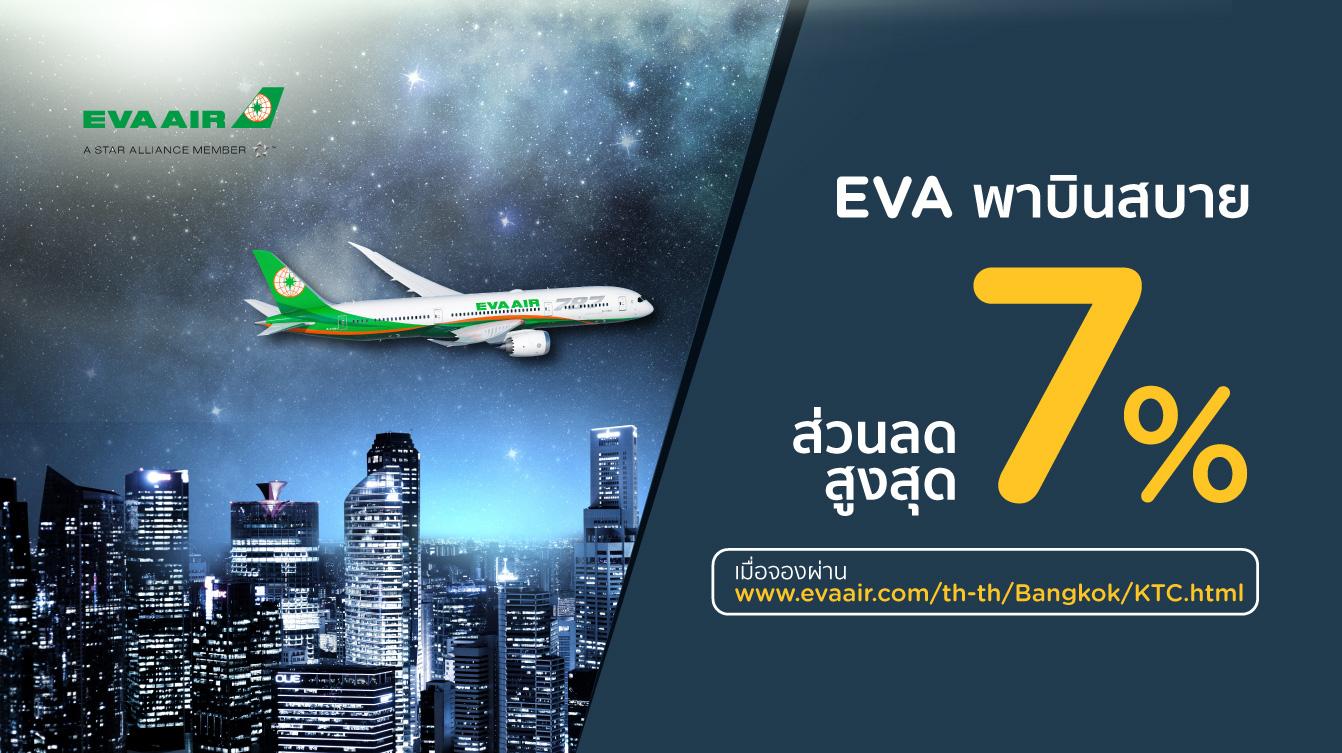 EVA AIR พาบินสบาย ลดสูงสุด 7% กับบัตรเครดิต KTC
