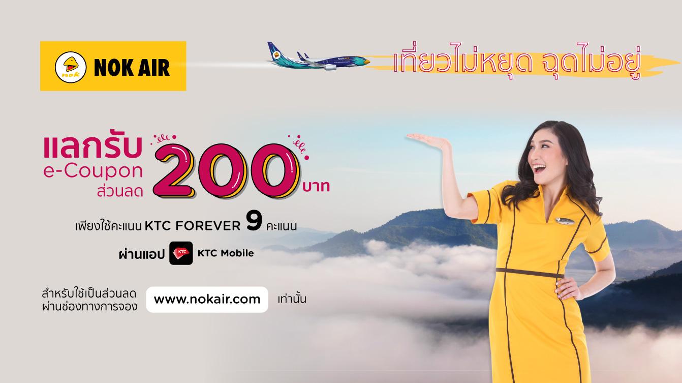Nok Air Ecoupon