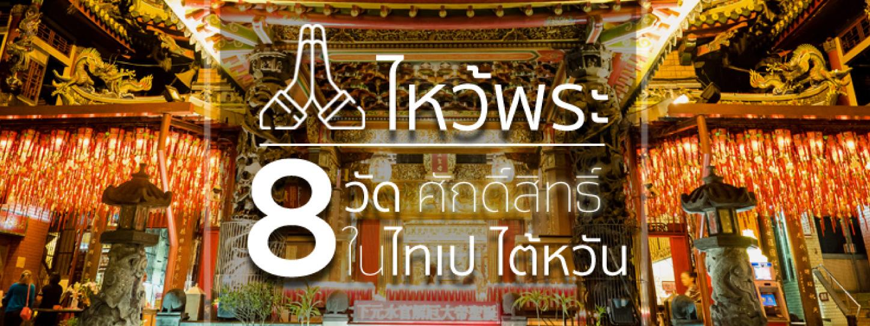 ไหว้พระ 8 วัดศักดิ์สิทธิ์ในไทเป ไต้หวัน