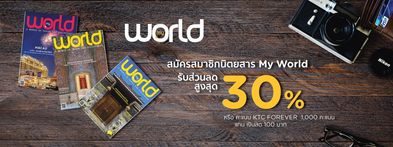 สมัครสมาชิกนิตยสาร My World นิตยสารไลฟ์สไตล์ท่องเที่ยวสำหรับสมาชิกบัตรเครดิต KTC