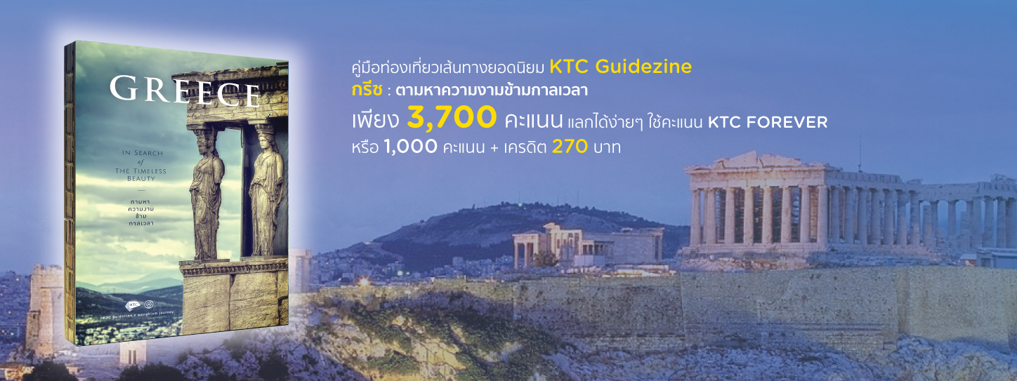 KTC Guidezine Vol.7 : Greece In Search of The Timeless Beauty