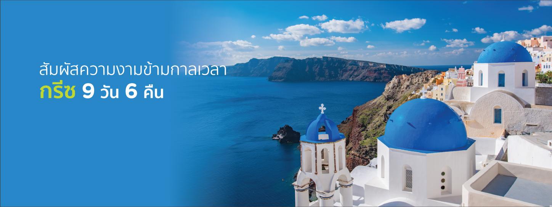 บริษัท เวิลด์เอ็กซ์พลอเรอร์ ร่วมกับสำนักพิมพ์วงกลม เปิดประสบการณ์ท่องเที่ยวกรีซ