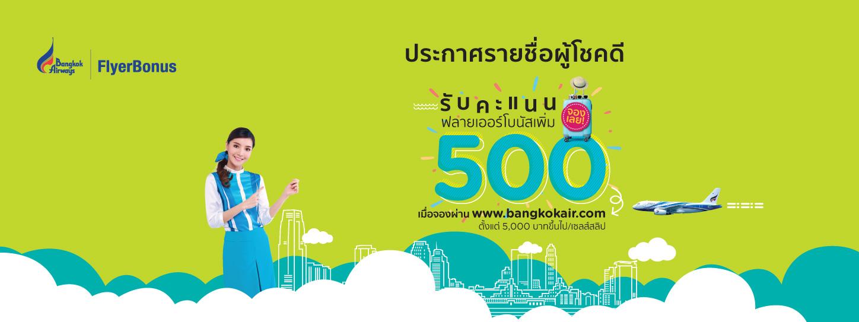 ประกาศรายชื่อผู้โชคดี รับเพิ่ม 500 คะแนนฟลายเออร์โบนัส เมื่อจองบัตรโดยสาร ที่ Bangkok Airways