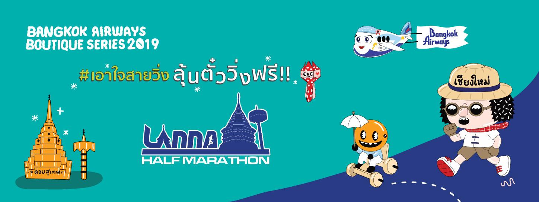 ลุ้นตั๋ววิ่งฟรี งาน Bangkok Airways Lanna Half Marathon 2019 กับบัตรเครดิต KTC