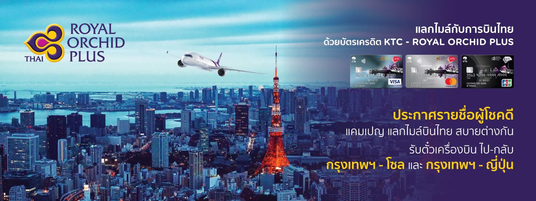 ประกาศรายชื่อผู้โชคดี รับตั๋วฟรี กับการบินไทย ใน แคมเปญ แลกไมล์บินไทย สบายต่างกัน