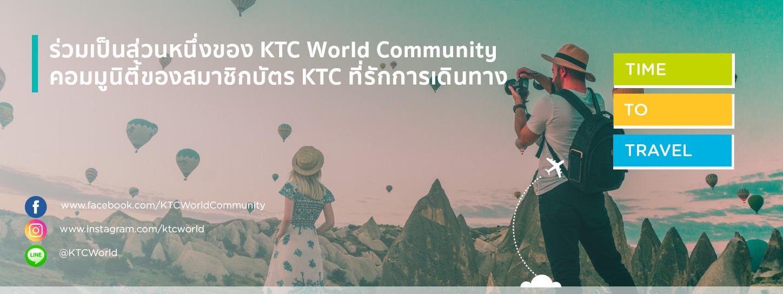 กิจกรรม KTC WORLD สำหรับสมาชิกบัตรเครดิต KTC