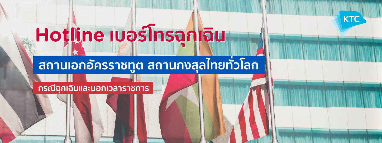 รวมข้อมูลหมายเลข Hotline เบอร์ติดต่อ สถานเอกอัครราชทูต สถานกงสุลไทยทั่วโลก