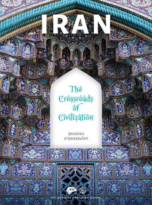 KTC Guidezine Vol.4 : Iran The Crossroads of Civilization