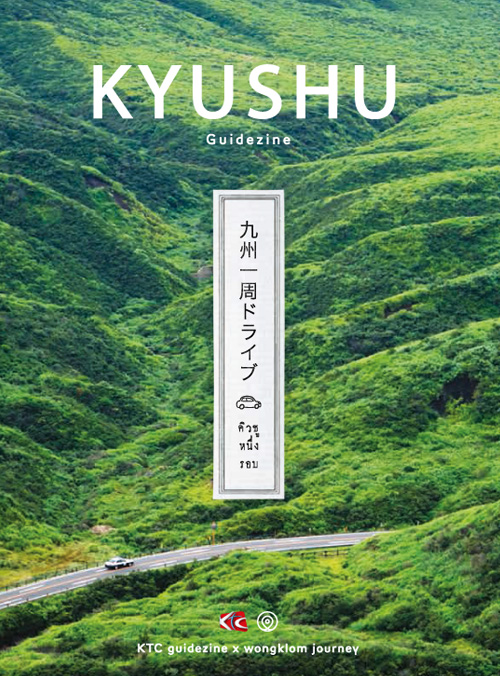 KTC Guidezine vol.2 : Kyushu Full Circle