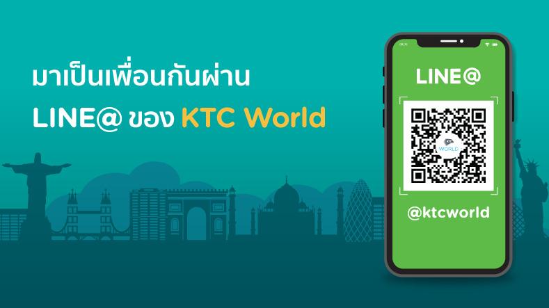 มาเป็นเพื่อนกันผ่าน LINE@ ของ KTC World My World