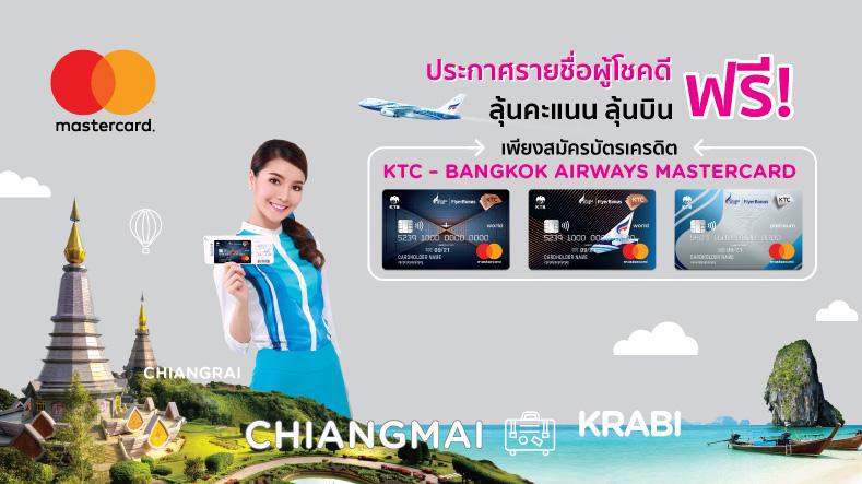 ประกาศรายชื่อผู้โชคดีแคมเปญ ลุ้นบินฟรี ไมล์ฟรี กับบัตรเครดิต KTC - BANGKOK AIRWAYS MASTERCARD
