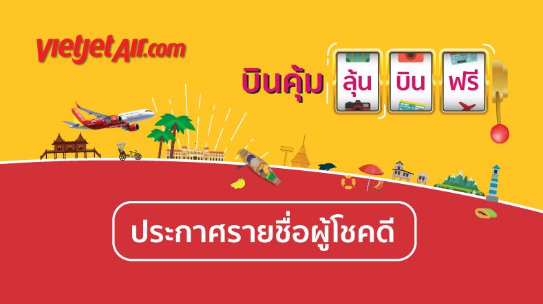 ประกาศรายชื่อผู้โชคดี รับบัตรโดยสารจากสายการบิน Vietjet Air ไปกลับภายในประเทศ