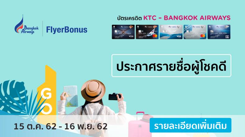 Bangkok Airways Awards