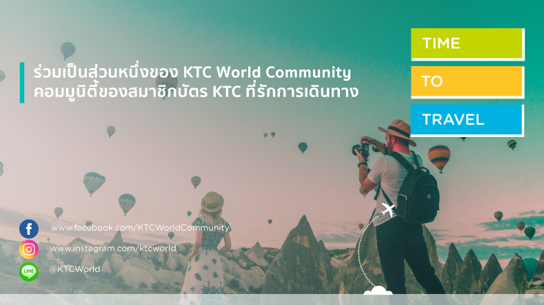 KTC World Community 2020