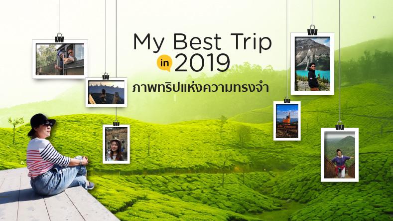 my-best-trip-2019 My World