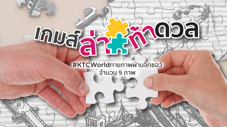 jigsaw-ktc-world