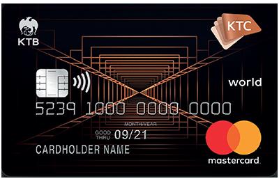 สมัครบัตรเครดิต KTC X WORLD REWARDS MASTERCARD คะแนนคูณ 3 | KTC