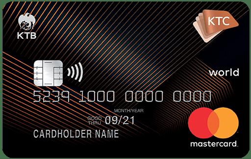 บัตรเครดิต KTC มีกี่แบบ