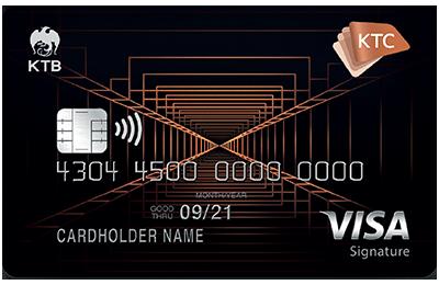 สมัครบัตรเครดิต KTC X VISA SIGNATURE - บริษัท บัตรกรุงไทย จำกัด (มหาชน)