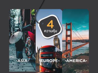 สิทธิพิเศษสำหรับสมาชิกบัตรเครดิต KTC จองตั๋วเครื่องบินออนไลน์บนเว็บไซต์ KTC World