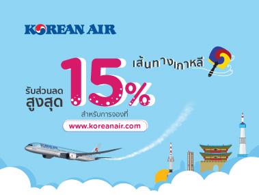 บินเกาหลี สุดคุ้ม ลดสูงสุด 15% ที่ Korean Air กับบัตรเครดิต KTC