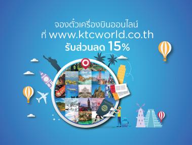 Ait Ticket Discount 15%