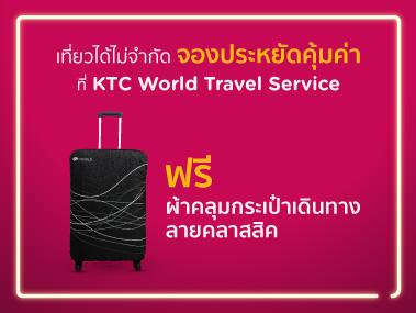 จองตั๋วเครื่องบิน ที่พัก ตั๋วรถไฟต่างประเทศ ท่องเที่ยวราคาประหยัด