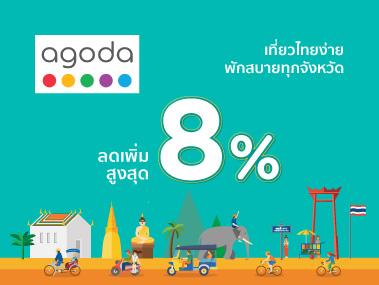 Agoda 8 percent discount